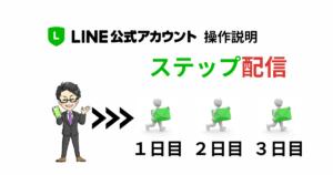 LINE公式アカウント ステップ配信 操作説明